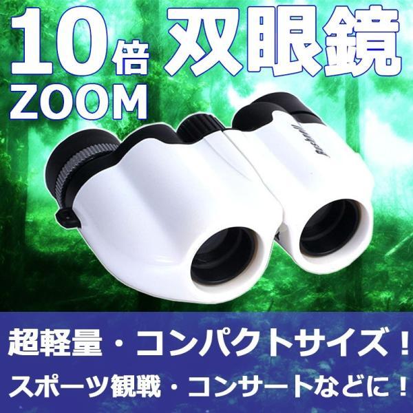 双眼鏡 10倍 コンサート スポーツ観戦 アウトドア 旅行 ライブ コンパクト 軽量|jxshoppu