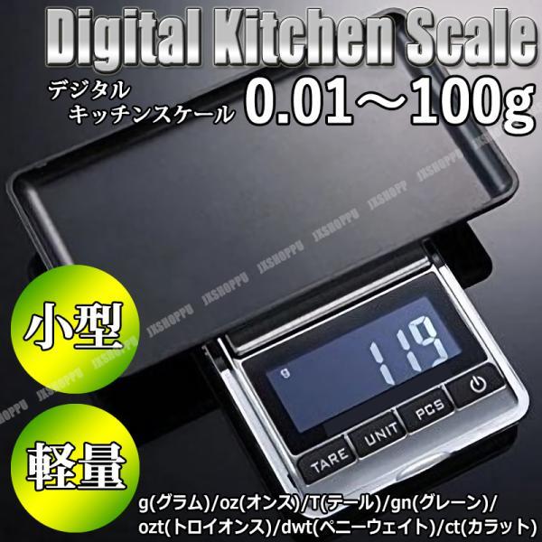 デジタルスケール 電子はかり キッチンスケール 0.01g〜100g 精密計量秤 PCS 電子計量器 天板 天秤 小型 精密 業務 クッキングスケール