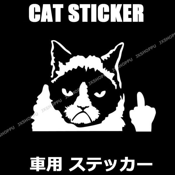 車用 キャット ステッカー シルバー 猫 防水 光沢 中指 ドレスアップ 外装 リア カー用品 アクセサリー 汎用 cat ネコ