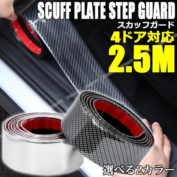 汎用 スカッフプレート ステップガード 2.5m カーボン調 シール ステッカー 保護シール 傷防止 サイド リア 外装 内装 ドレスアップ カスタム パーツ カー用品