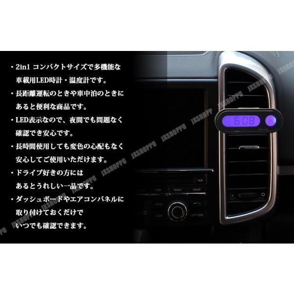車載 LED デジタル 時計 温度計 2in1 エアコン エアベント 吹き出し口 空気光口 ダッシュボード デジタル時計 夜間|jxshoppu|03