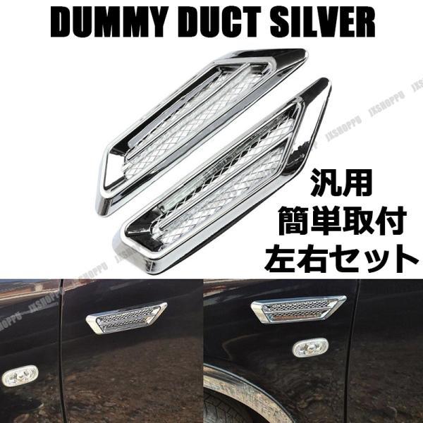 ダミーダクト シルバー 銀 メッキ フェンダー 左右セット 外装 カスタムパーツ ドレスアップ カー用品 車 汎用 簡単取付