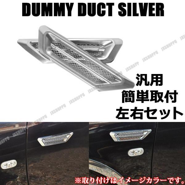 ダミーダクト シルバー  銀 メッキなし ツヤなし フェンダー 左右セット 外装 カスタムパーツ ドレスアップ カー用品 車 汎用 簡単取付