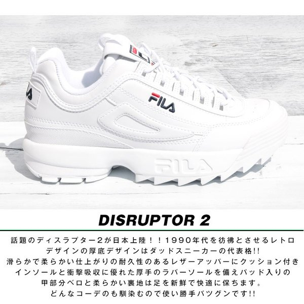 FILA フィラ ディスラプター2 DISRUPTOR2 スニーカー ダッドシューズ ダッドスニーカー F0215 ホワイト|jxt-style|02