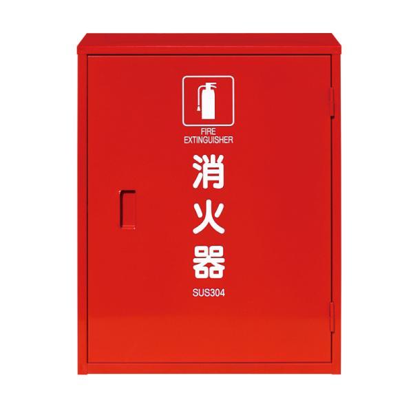 【初田製作所 ハツタ】据置型小型消火器格納箱(ステンレス製)[HSMC-2]
