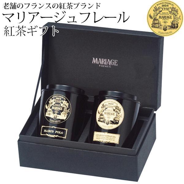 マリアージュフレール紅茶の贈り物GS-1C210435038pq飲料ドリンク紅茶ティーギフト詰め合わせセットおしゃれのし包装メッ