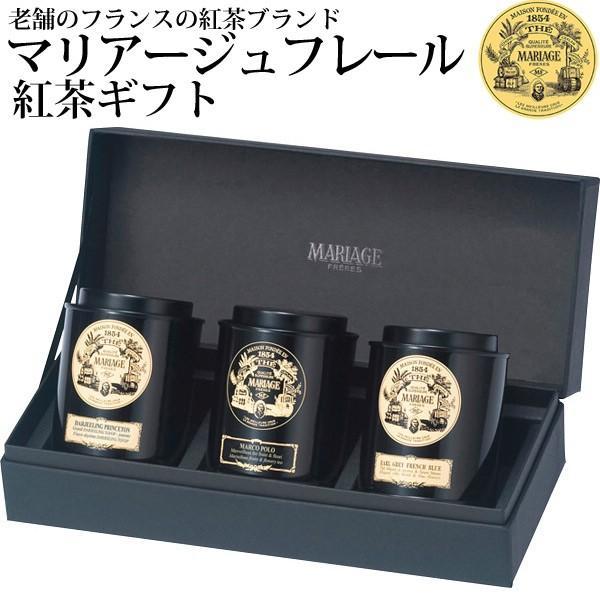マリアージュフレール紅茶3銘柄の贈り物GS-7210435070pq紅茶ティーギフト詰め合わせセットおしゃれアソートのし包装メッ