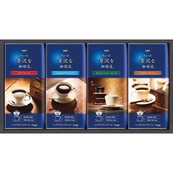 AGF ちょっと贅沢な珈琲店ドリップコーヒーギフト 〈ZD-20J〉 のし ラッピング メッセージカード 無料 お中元|jyoei