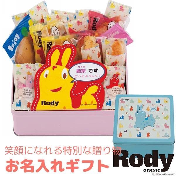 ロディ 和菓子 洋菓子 詰め合わせ (お名入れ) 〈RN-20〉 pq 出産内祝い 名入れギフト 初節句 お返し