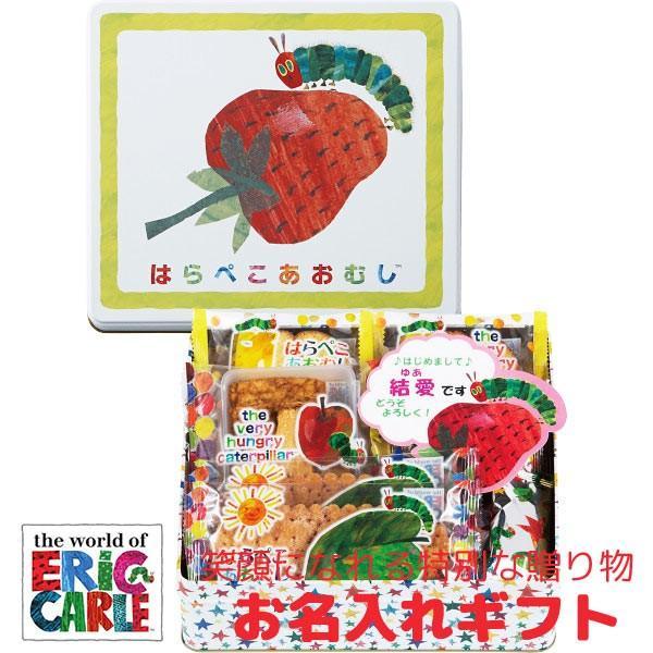 はらぺこあおむし 和菓子 洋菓子 おやつアソート (お名入れ) 〈HA-30N〉 pq 出産内祝い 名入れギフト 初節句 お返し