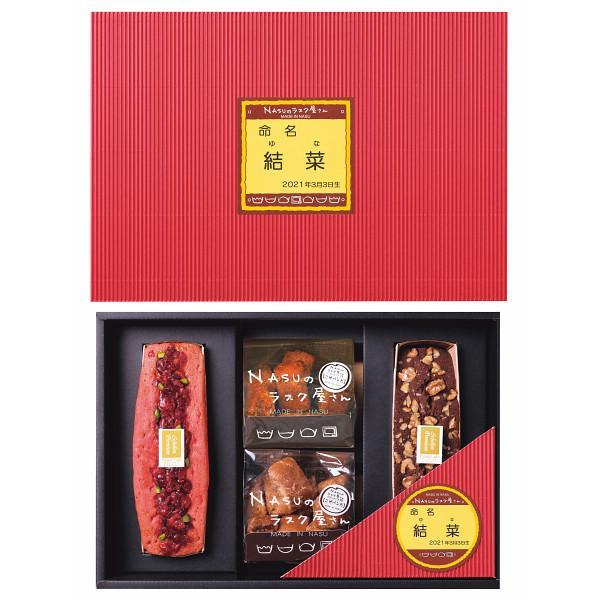 NASUのラスク屋さん パウンドケーキ& ラスク (お名入れ) 世界にひとつ 名入れ プレゼント  〈PPRー45BC〉