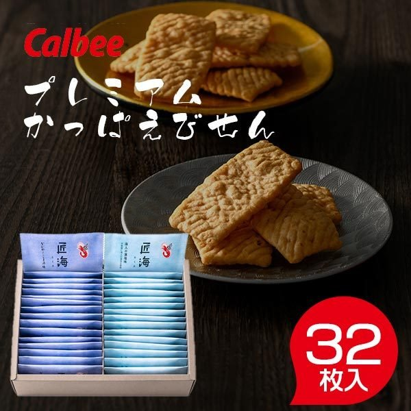 カルビー かっぱえびせん匠海2種詰合せ 32枚 〈CKT-20〉 スイーツ ギフト デザート おやつ