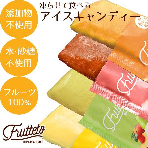 frutteto フルッテート 凍らせて食べる アイスキャンディー 果汁100% 4フレーバーから1つ選べる アイス シャーベット ポイント消化