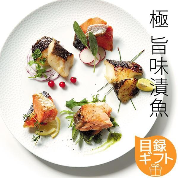 送料無料 目録ギフト 極-kiwami-旨味漬魚A  賞品 景品 記念品 ギフト 届け先の都合に合わせられる