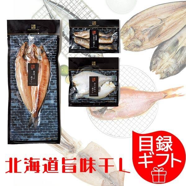 目録ギフト極-kiwami-旨味干しF賞品景品記念品ギフト届け先の都合に合わせられる