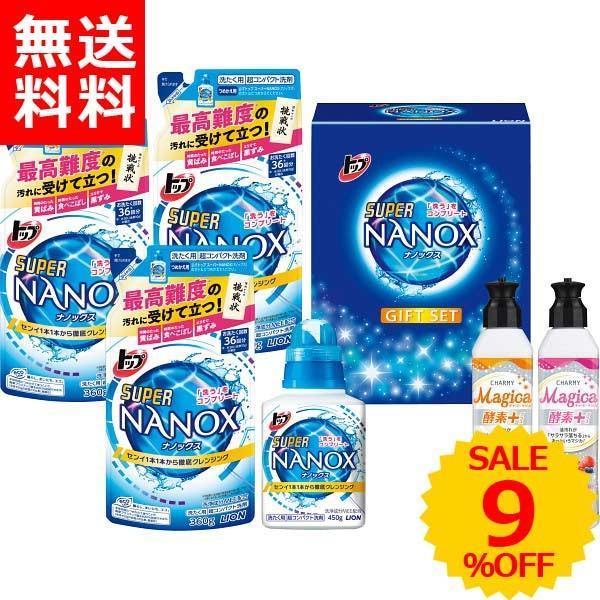 特別価格 送料無料 ライオン トップスーパーナノックスギフトセット LNW-25S ライオンナノックスギフト pq|jyoei