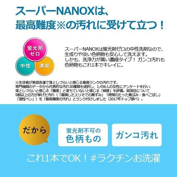特別価格 送料無料 ライオン トップスーパーナノックスギフトセット LNW-25S ライオンナノックスギフト pq|jyoei|04