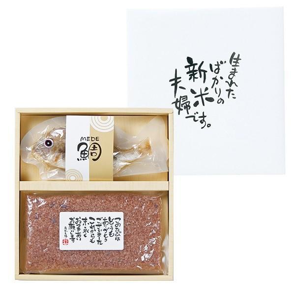 新米夫婦(赤飯・鯛めし) 〈UC-1〉 引き出物 お米 みそ汁 プチギフト