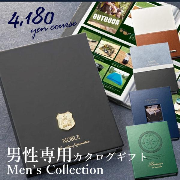カタログギフト 男性 マイプレシャス メンズコレクション 3,600円コース 父の日 プレゼント 父の日ギフト|jyoei