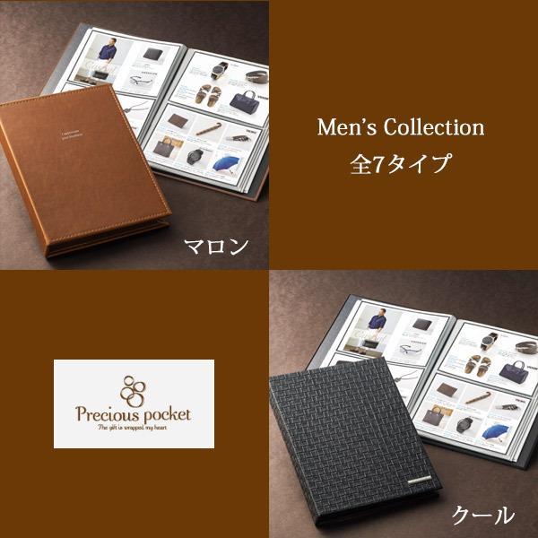カタログギフト 男性 マイプレシャス メンズコレクション 3,600円コース 父の日 プレゼント 父の日ギフト|jyoei|05