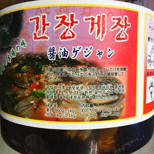 利久 醤油ケジャン カンジャンケジャン 1kg 日本 製造または加工 冷凍でお届け H8H jyoei 02