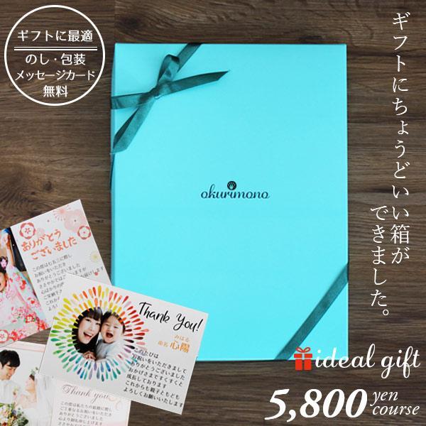 カタログギフト 5800円コース キウイ(EO) 内祝い 結婚祝い 出産祝い お得 割引 グルメ astk