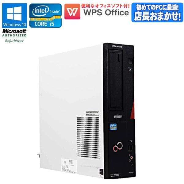 Core i5 店長おまかせ 中古 デスクトップ パソコン 富士通 ESPRIMO(エスプリモ) Windows10 Core i5 第2世代以上 メモリ4GB HDD250GB以上 初期設定済