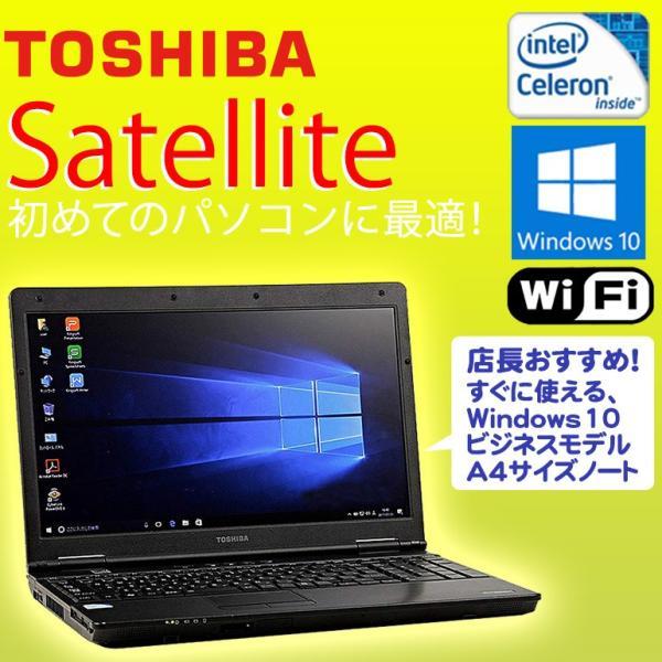 店長おまかせ!新品USBマウス付 中古ノートパソコン TOSHIBA Satelite Windows10 Celeron メモリ4GB HDD250GB以上 無線LAN 初期設定済