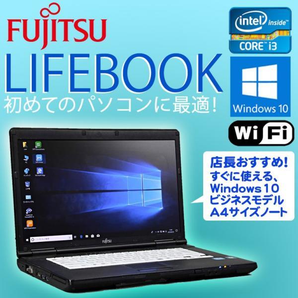 Core i3 店長おまかせ 中古 ノート パソコン 富士通 LIFEBOOK Windows10 Pro Core i3 メモリ4GB HDD250GB以上 無線LAN 初期設定済