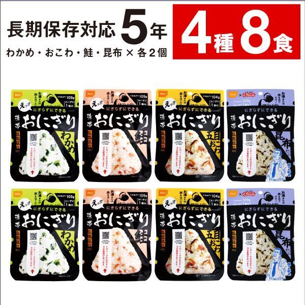 (P2倍 当日出荷) 非常食 携帯おにぎり 尾西食品 8食分 (送料無料) 五目おこわ 昆布 鮭 わかめ 各2個 保存食 アルファ米 備蓄 登山