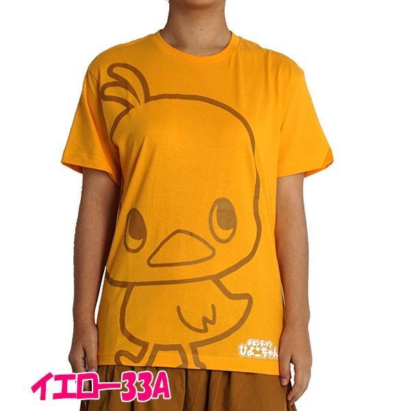ヒヨコちゃん tシャツ ひよこちゃん チキンラーメン hra5300|jyougeya|04