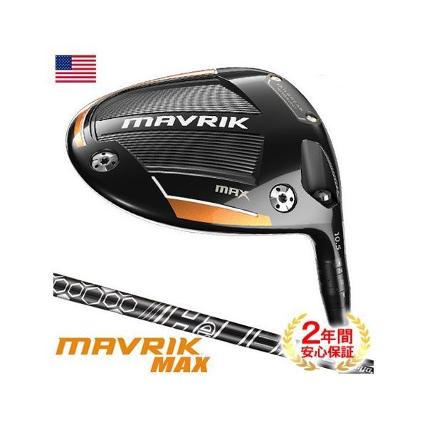 (入荷しました!)キャロウェイ MAVRIK MAX ドライバー (UST Mamiya Helium Black 4) USA直輸入品