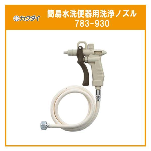 カクダイ 簡易水洗便器 簡易水洗トイレ用 洗浄ガンセット 783-930|jyu-setsu