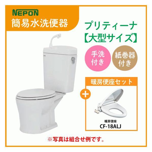 簡易水洗便器 簡易水洗トイレ ネポン プリティーナ(手洗付) 大型サイズ・暖房便座セット ATW-50HN,ATW-56HN