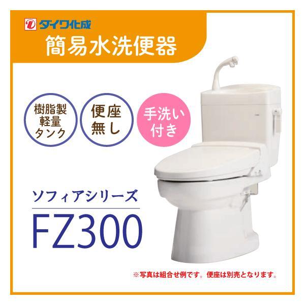簡易水洗便器 簡易水洗トイレ ダイワ化成  クリーンフラッシュ「ソフィアシリーズ」 FZ300-H00(手洗付)・便座無し