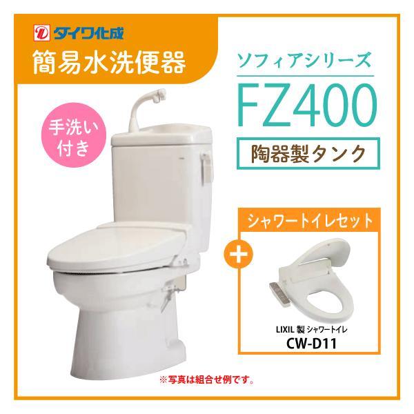 簡易水洗便器 簡易水洗トイレ ダイワ化成  クリーンフラッシュ「ソフィアシリーズ」 FZ400-H00(手洗付)・シャワートイレ(CW-D11)セット