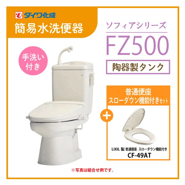 簡易水洗便器 簡易水洗トイレ ダイワ化成  クリーンフラッシュ「ソフィアシリーズ」 FZ500-H00(手洗付)・スローダウン機能付普通便座(CF-49AT)セット