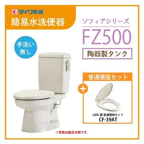 簡易水洗便器 簡易水洗トイレ ダイワ化成  クリーンフラッシュ「ソフィアシリーズ」 FZ500-N00(手洗無)・普通便座(CF-39AT)セット
