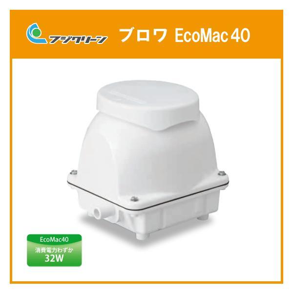 フジクリーン(旧マルカ) 浄化槽ブロワ 40L/min EcoMac40(MAC40N,MAC40R) ブロア エアポンプ