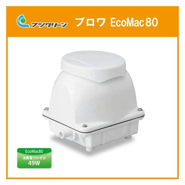 フジクリーン(旧マルカ) 浄化槽ブロワ 80L/min EcoMac80 (MAC80N,MAC80R) ブロア エアポンプ