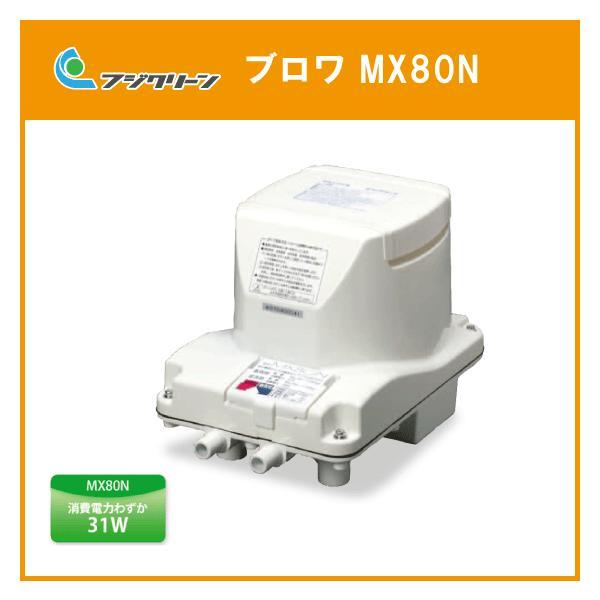 ブロワ  エアポンプ MX80N フジクリーン 旧マルカ 浄化槽 ブロワー ブロアー MTB48 MT80 MX80後継品