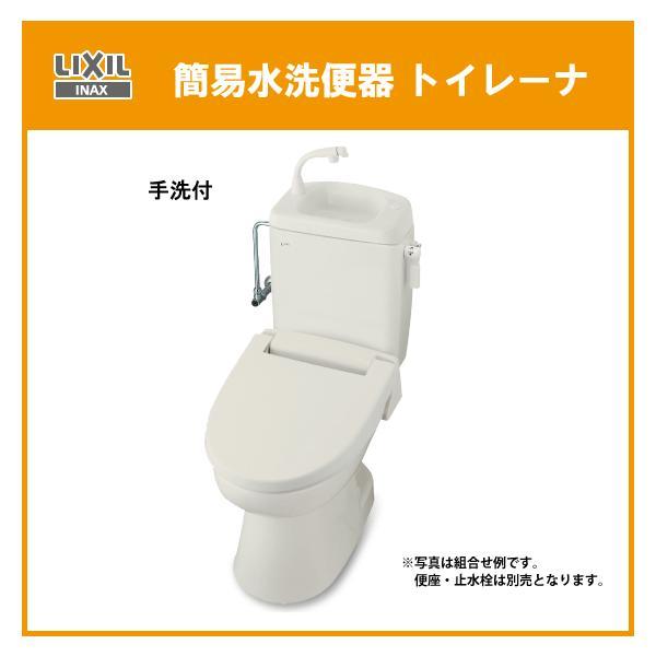 簡易水洗便器 簡易水洗トイレ イナックス リクシル LIXIL INAX  トイレーナ(手洗付) TWC-3,TWT-3B ★送料無料★