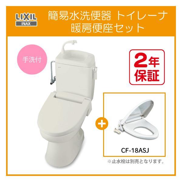 簡易水洗便器 簡易水洗トイレ イナックス リクシル LIXIL INAX  トイレーナ(手洗付) 暖房便座セット TWC-3,TWT-3B,CF-18ASJ