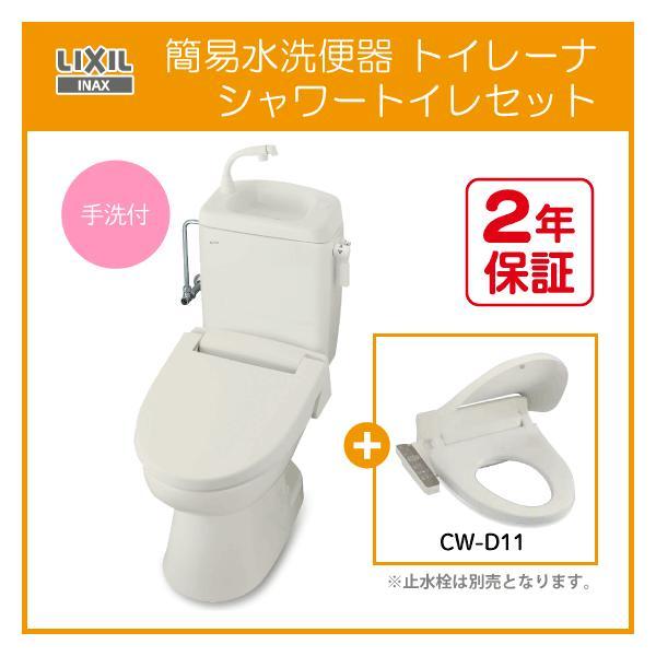 簡易水洗便器 簡易水洗トイレ イナックス リクシル LIXIL INAX  トイレーナ(手洗付) シャワートイレセット TWC-3,TWT-3B,CW-D11