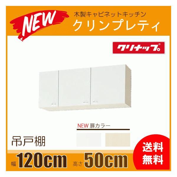 吊戸棚クリナップクリンプレティ幅:120cm高さ:50cmWGTS-120WG4V-120幅:1200mm高さ:500mm