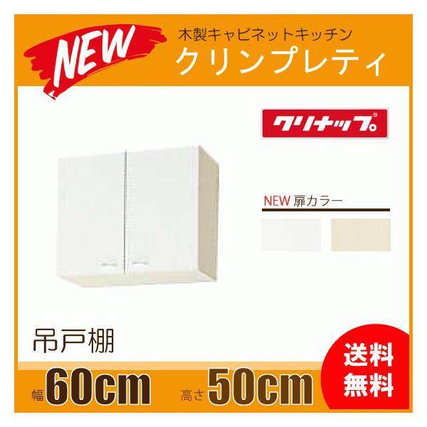 吊戸棚クリナップクリンプレティ幅:60cm高さ:50cmWGTS-60WG4V-60幅:600mm高さ:500mm