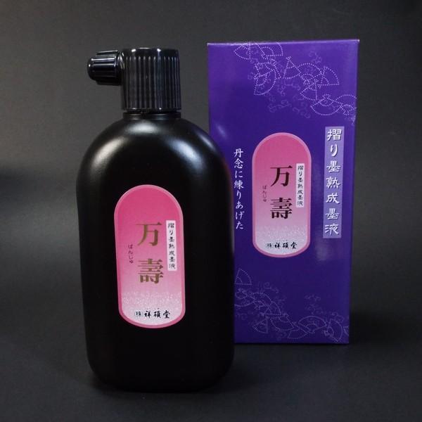 漢字専用の墨液