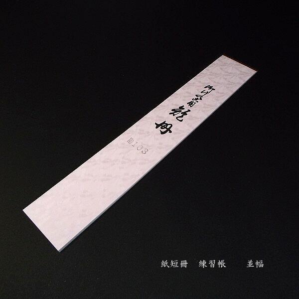 紙短冊 練習帳  並幅  |jyukodo|04