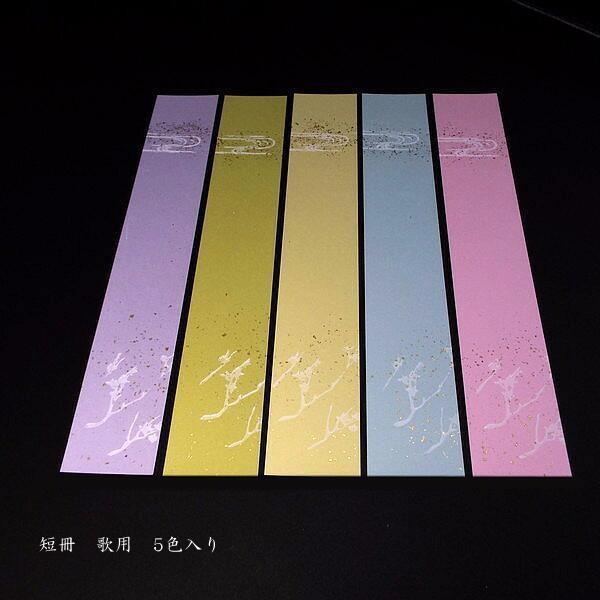短冊 歌用  5色入り|jyukodo|03