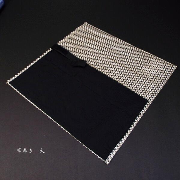 筆巻き 中  サイズ35×35cm 10ポッケト・|jyukodo